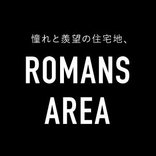 憧れと羨望の住宅地、 ROMANS AREA